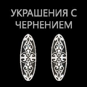 ЧЕРНЕНИЕ